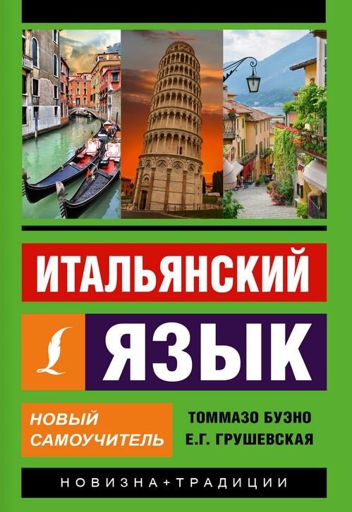 """Купить книгу """"Итальянский язык. Новый самоучитель"""""""