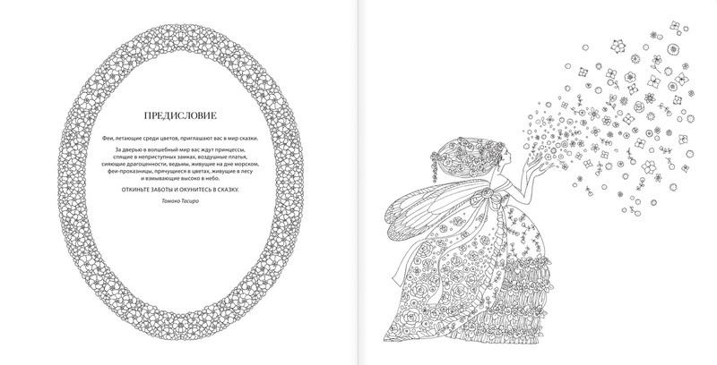 Купить книгу Сказочные принцессы и феи. Японские раскраски ...