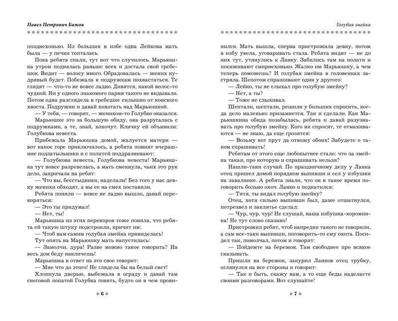 Рождественские рассказы русских и зарубежных писателей - купить и читать книгу