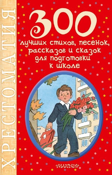 """Купить книгу """"300 лучших стихов, песенок, рассказов и сказок для подготовки к школе"""""""