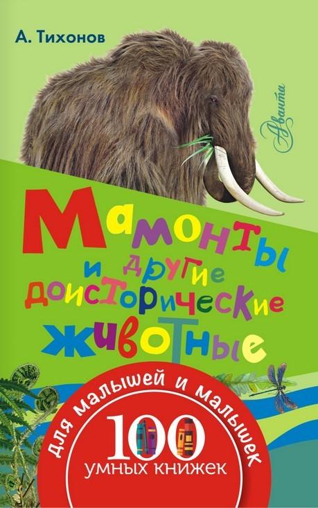 """Купить книгу """"Мамонты и другие доисторические животные"""""""