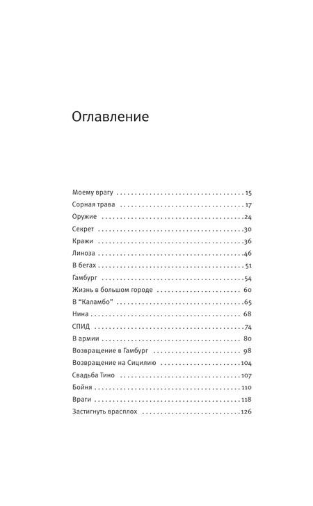 """Купить книгу """"Сорняк"""""""