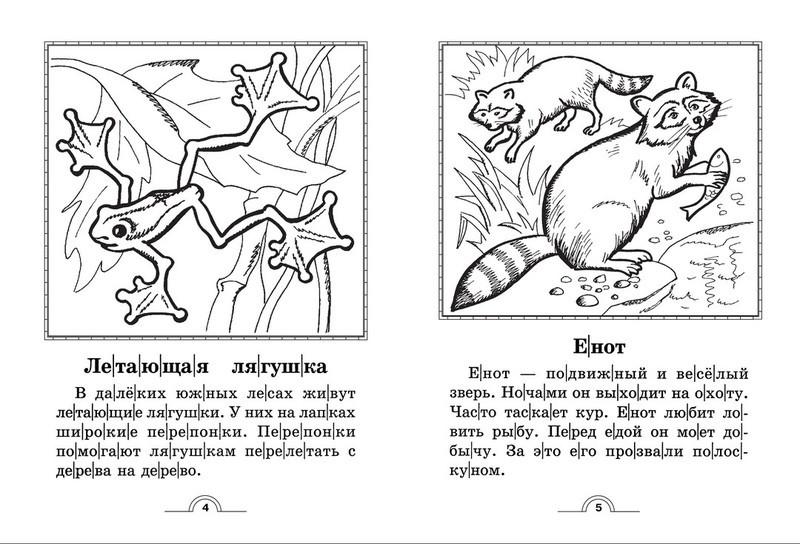 """Купить книгу """"100 познавательных текстов для обучения детей чтению"""""""