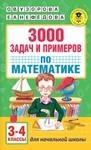 3000 задач и примеров по математике. 3-4-й классы