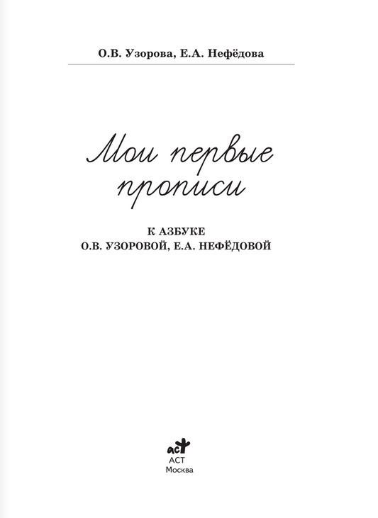 """Купить книгу """"Мои первые прописи к азбуке"""""""
