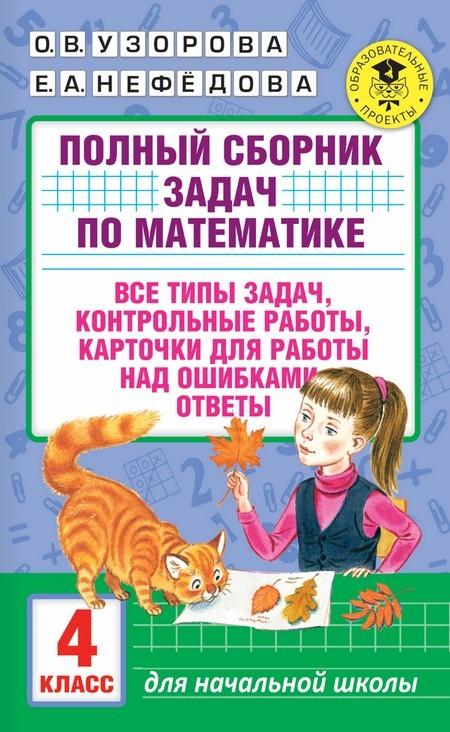 """Купить книгу """"Математика. 4 класс. Полный сборник задач. Все типы задач. Контрольные работы. Карточки для работы над ошибками. Ответы"""""""
