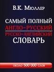 Самый полный англо-русский русско-английский словарь с современной транскрипцией: около 500 000 слов - купить и читать книгу