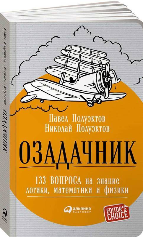"""Купить книгу """"Озадачник: 133 вопроса на знание логики, математики и физики"""""""