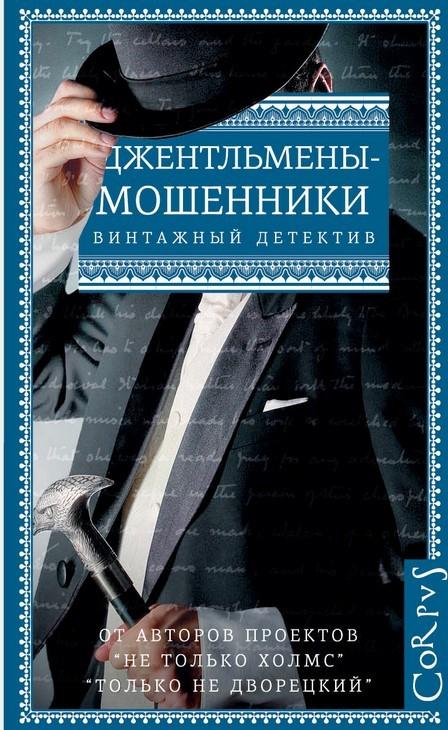 """Купить книгу """"Джентльмены-мошенники"""""""