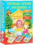 Первые уроки малыша (комплект из 3 книг)