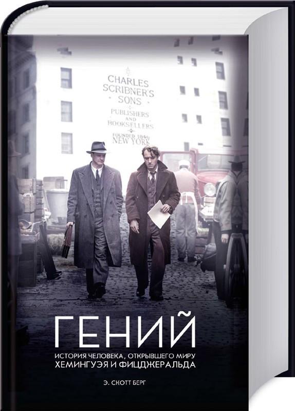 """Купить книгу """"Гений. История человека, открывшего миру Хемингуэя и Фитцджеральда"""""""