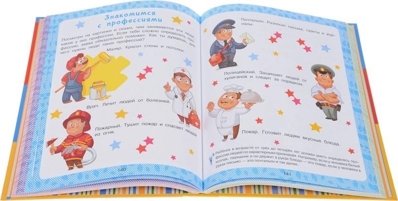"""Купить книгу """"Всё, что должен знать и уметь малыш от 6 месяцев до 5 лет. Большой иллюстрированный учебник малыша"""""""