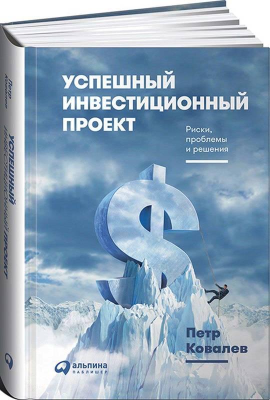 """Купить книгу """"Успешный инвестиционный проект. Риски, проблемы и решения"""""""