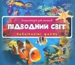 Підводний світ