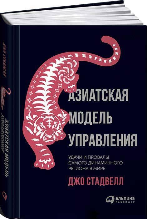 """Купить книгу """"Азиатская модель управления. Удачи и провалы самого динамичного региона в мире"""""""