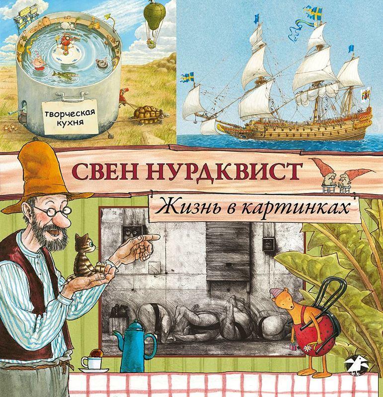 Жизнь в картинках - купити і читати книгу