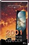 2001. Космічна одіссея