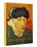 Винсент Ван Гог - купить и читать книгу
