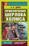 Приключения Шерлока Холмса - купить и читать книгу