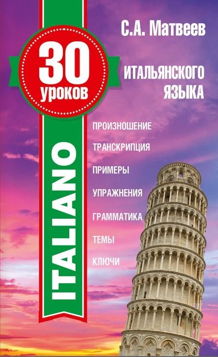 """Купить книгу """"30 уроков итальянского языка"""""""