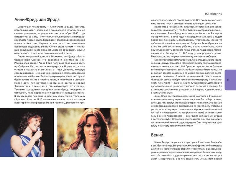 """Купить книгу """"ABBA. История за каждой песней"""""""