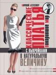 Классические платья, покорившие мир - купить и читать книгу