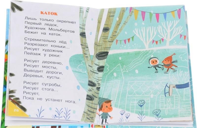"""Купить книгу """"Дед Мороз в детском саду"""""""