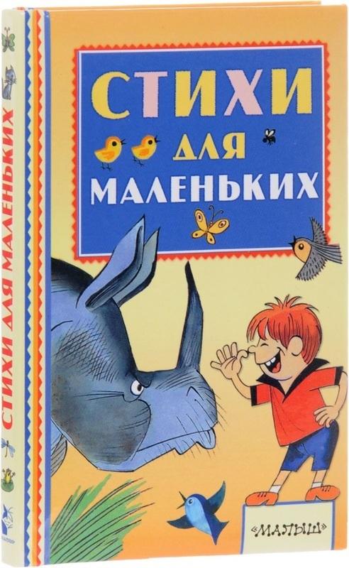 """Купить книгу """"Стихи для маленьких"""""""
