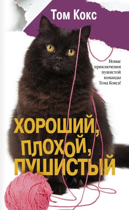 """Купить книгу """"Хороший, плохой, пушистый"""""""