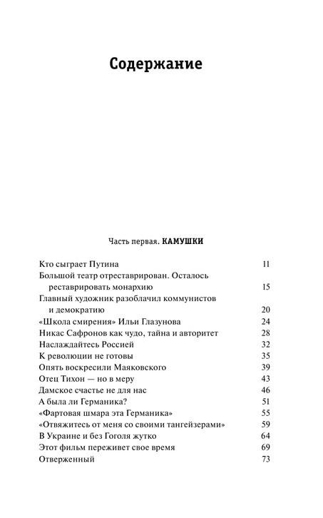 """Купить книгу """"Культурный разговор"""""""