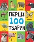 Перші 100 тварин