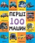 Перші 100 машин