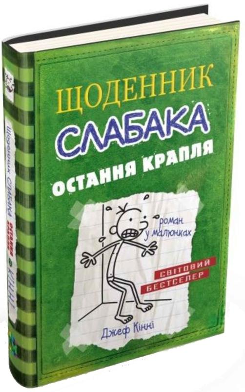 """Купить книгу """"Остання крапля. Книга 3"""""""