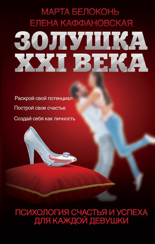 """Купить книгу """"Золушка XXI века. Психология счастья и успеха для каждой девушки"""""""