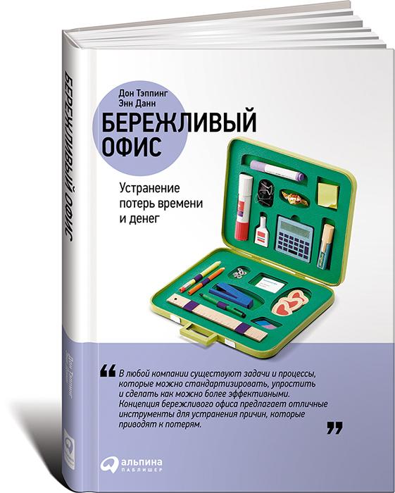 """Купить книгу """"Бережливый офис. Устранение потерь времени и денег"""""""