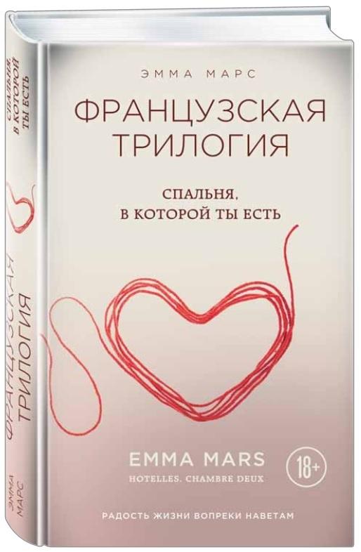 """Купить книгу """"Спальня, в которой ты есть"""""""