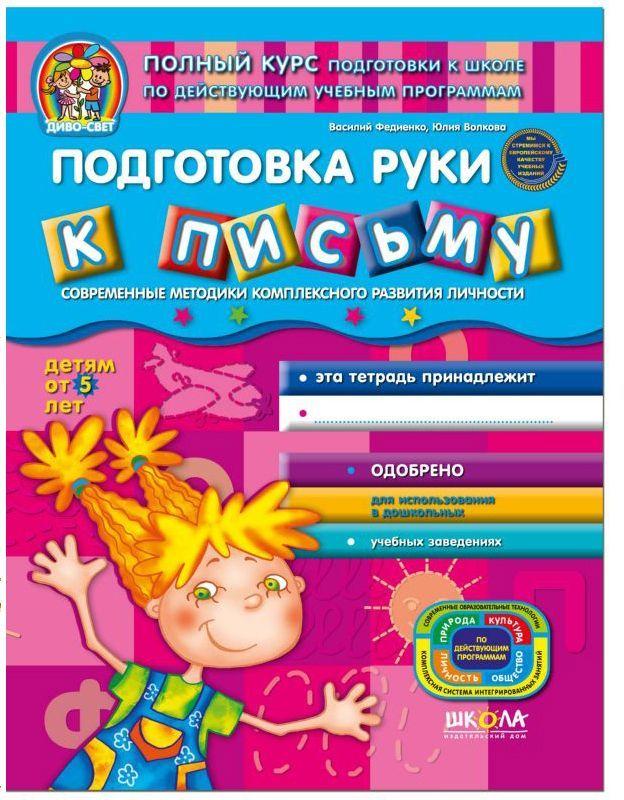 """Купить книгу """"Подготовка руки к письму"""""""
