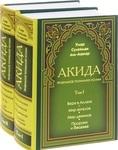 Акида. Правильное понимание ислама. В 2 томах (комплект)
