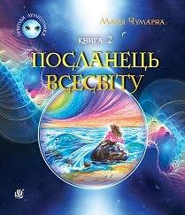 "Купить книгу ""Пригоди Лумпумчика. Посланець Всесвіту. Книга 2"""