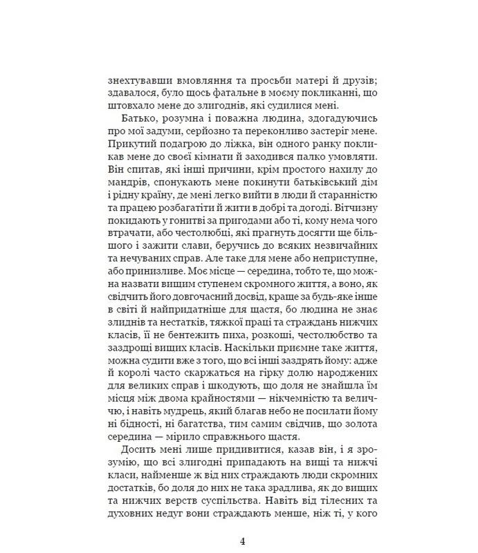 """Купить книгу """"Робінзон Крузо"""""""