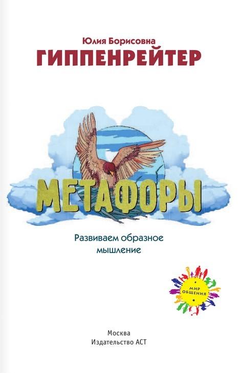 """Купить книгу """"Метафоры. Развитие образного мышления"""""""