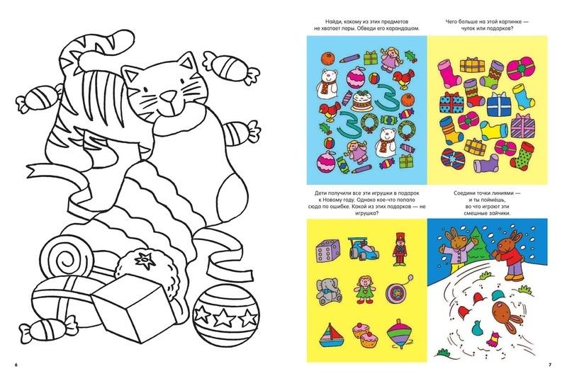 """Купить книгу """"Большая книга новогодних раскрасок и игр"""""""