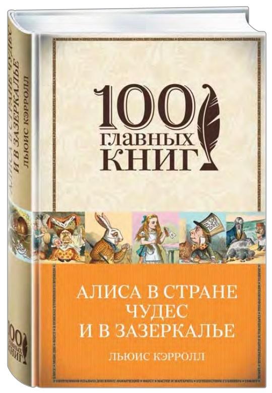 """Купить книгу """"Алиса в Стране чудес и в Зазеркалье"""""""