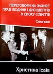 Переговори на захист прав людини і дисидентів в епоху совєтів. Спогади