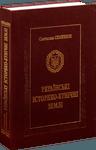Українські історико-етнічні землі