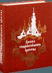Хроніка Ставропігійського братства