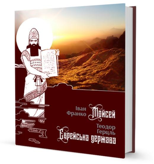 "Купить книгу ""Мойсей. Єврейська держава"""