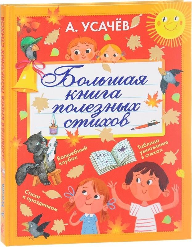 """Купить книгу """"Большая книга полезных стихов"""""""