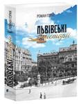 Львівські історії