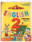 ENGLISH. 2 класс. Учебник. Часть 1 + СD